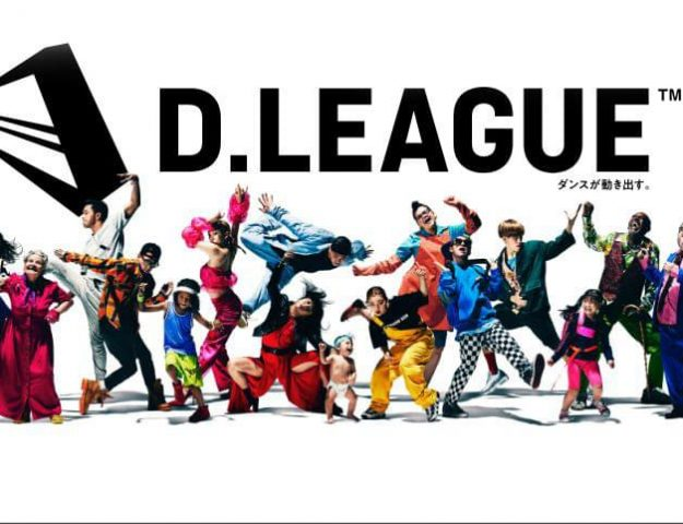 『D.LEAGUE(Dリーグ)』とは?